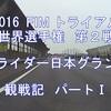 2016 トライアル世界選手権 日本グランプリ・ツインリンクもてぎ観戦記 パートⅠ