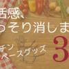 【楽ママ】生活感をごっそり消します!すっきりキッチンが叶う省スペースグッズ3選