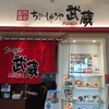 『ちゃーしゅうや武蔵』はじめて店内で食べました♪
