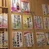 海浜幕張で笑いに走る寿司屋。店員さんもウケ狙ってきます。