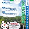 高知赤十字病院主催「第11回高知赤十字病院 がん医療公開講座」