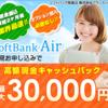 【利用しないと損をしますよ!】アウンカンパニーからのSoftbank Airの申し込みについて