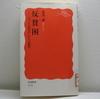 湯浅誠 『反貧困』を読んで