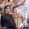 台北電影節で「明月幾時有」を観る