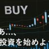リスクオフで、株ホールド勢の歓喜の時間(投資戦略会議)