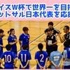 【デフフットサル女子日本代表を応援しよう!】第4回 UNIAO LADIES CUP 2019 番外編