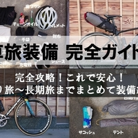【完全攻略】自転車旅!ロードバイク旅!装備・持ち物・機材紹介・予算を徹底解説!