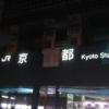 秋の京都旅行2017 1日目・その1