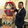 私。斉藤たつやは、5期目の当選を果たすことができました。