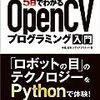 OpenCV4のaptによる簡単インストールメモ(C++,Python)