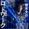 【バス釣り雑誌】青木大介プロが強くシェイクする理由とは!?「バサー 2019年 5月号」発売!