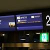ANA成田=ジャカルタ線767ビジネスクラス搭乗記【この路線なんだか冷遇されてませんか?】