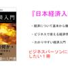 そうだ、経済学をやろう。『日本経済入門』で学ぶ経済の仕組み