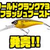 【シマノ】フラッシングでアピールするクランクベイト「ワールドクランク73Fフラッシュブースト」発売!