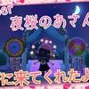 """【あつ森】vtuber """"夜桜のあさん"""" はいめ島に遊びに来てくれた【動画】"""