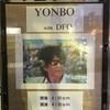 月日はいつか君を「YONBO with DFO 江古田マーキーLIVE」