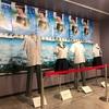 【いなくなれ、群青】【L・DK ひとつ屋根の下、スキがふたつ。】衣装展示 in タワレコ渋谷