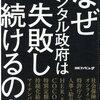 脱サラまで残り354日(読書で準備!)
