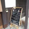 子連れランチに最適!京都で美味しい石焼生パスタ「蔵之助」