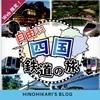 「Web限定!自由に四国鉄道の旅」で格安四国旅行!