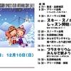 『スキー・スノボに挑戦しよう!』12月10日まであと少し!