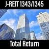 東証REIT指数連動【1343】と【1345】のトータルリターンを比較!