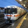 台風吹き荒れる東海道本線を行く JR東海 完乗の旅 4日目⑧