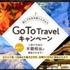 GO TO トラブル!!