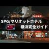 SPGアメックス特典付横浜SPG/マリオットホテルまとめ【アップグレードのコツも紹介】