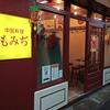 中国料理 もみぢ / 札幌市中央区南3条西6丁目 狸小路市場内