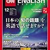 CNN ENGLISH EXPRESS (イングリッシュ・エクスプレス) 2016年 12月号