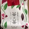 マールブランシュお濃茶ラングドシャ バレンタイン2018