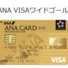 【三井住友Visaカードから利用枠の増額提案続く】ついに電話でもいかがですか~と言われた意図と背景は?最近JGCクレカに固定費決済変えたのが原因?