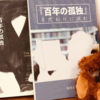 『『百年の孤独』を代わりに読む』友田とん