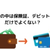 【お財布のミニマリスト化】お財布の中は保険証、デビットカードだけでよくない?