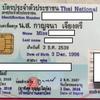 タイ人のIDカード  レディボーイの見分け方!
