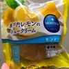 モンテール 小さな洋菓子店 瀬戸内レモンのシュークリーム  食べてみました