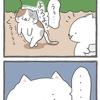 4コマ漫画「もちベーコン②」