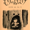 ★★408「もりのおばけ」~片山健さんの初期作品。おばけの目の闇に吸い込まれそう。怖い!!!