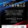 『西部日本ボールルームダンス連盟主催 ダンス選手権大会』の進行予定表がアップされました♪