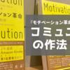 『モチベーション革命』から学ぶメンバーのモチベーションデザイン手法【コミュニティ・マーケティングの作法 #02】