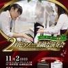 2台ピアノによる素敵な演奏会 11月2日(日)開催!