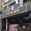 📖29/363 【新村】 찜닭 맛집