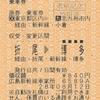 折尾→博多の区間変更券(新幹線経由)