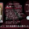 【木曜日の季節物】乾坤一  純米吟醸原酒ひやおろし【FUKA🍶YO-I】
