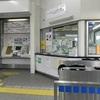 武豊線集中旅客サービス