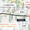 群馬県 高崎渋川線バイパス(2期工区)の一部区間が4車線で供用開始