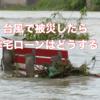 【台風19号】大規模災害で被災したら住宅ローンは待ってもらえる?生活再建に役立つ情報まとめ