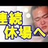 稀勢の里は名横綱大鵬・貴乃花の「奇跡の復活」をやるしかない。