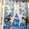 OSK日本歌劇団「夏のおどり」初観劇!